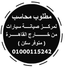 وظائف جريدة الوسيط اليوم الاثنين 11/10/2021
