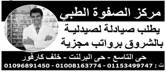 إعلانات وظائف جريدة الوسيط اليوم الاثنين 11/10/2021 3
