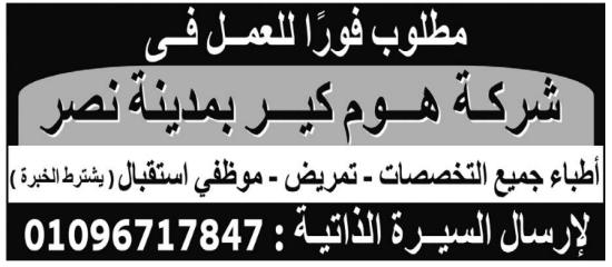 إعلانات وظائف جريدة الوسيط اليوم الاثنين 11/10/2021 4