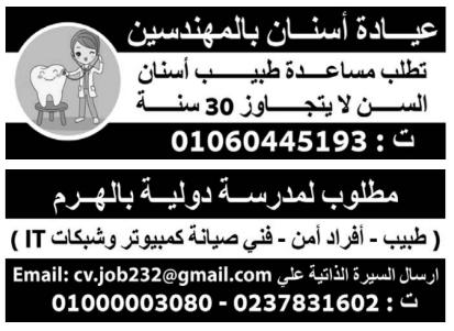 إعلانات وظائف جريدة الوسيط اليوم الاثنين 11/10/2021 5