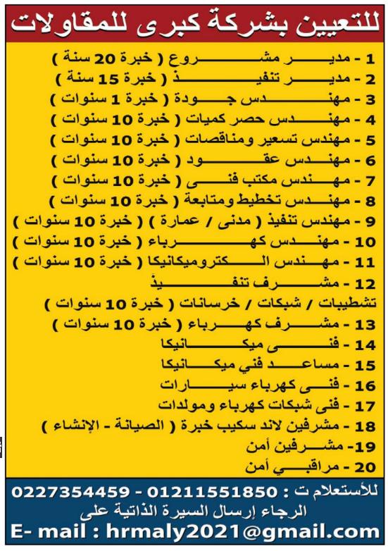 إعلانات وظائف جريدة الوسيط اليوم الاثنين 11/10/2021 1