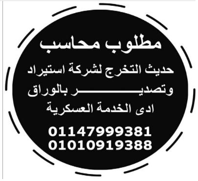 إعلانات وظائف جريدة الوسيط اليوم الاثنين 11/10/2021 6