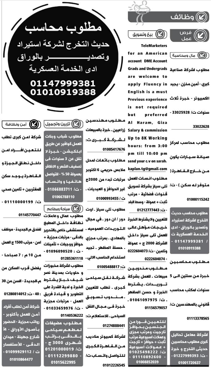 إعلانات وظائف جريدة الوسيط اليوم الاثنين 11/10/2021 7