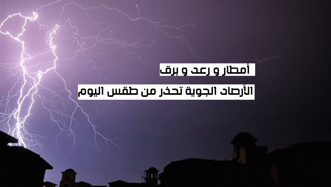 تعرف على حالة الطقس اليوم.. وتوقعات الأرصاد الجوية بعد الأمطار التى شهدتها البلاد