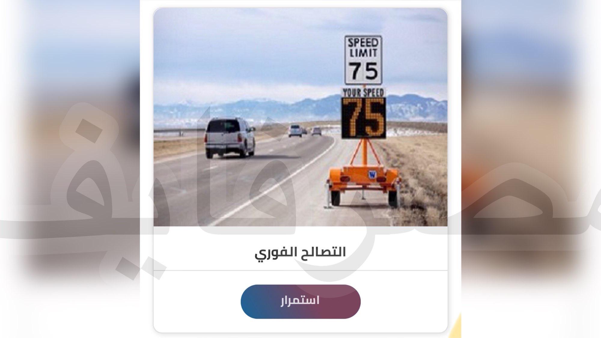 المضاعفة وعدم التصالح عقوبات تواجه مرتكبي مخالفات المرور 2021