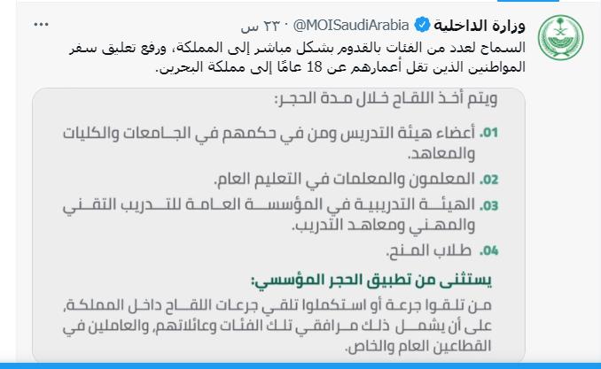وزارة الداخلية السعودية السماح لفئات معينة بالقدوم مباشرة إلى المملكة 2