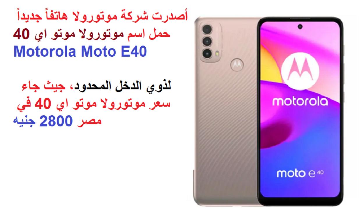 مواصفات و سعر هاتف موتورولا موتو اي 40