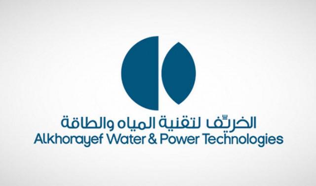 الأوراق المطلوبة لاكتتاب شركة الخريف لتقنية المياه والطاقة