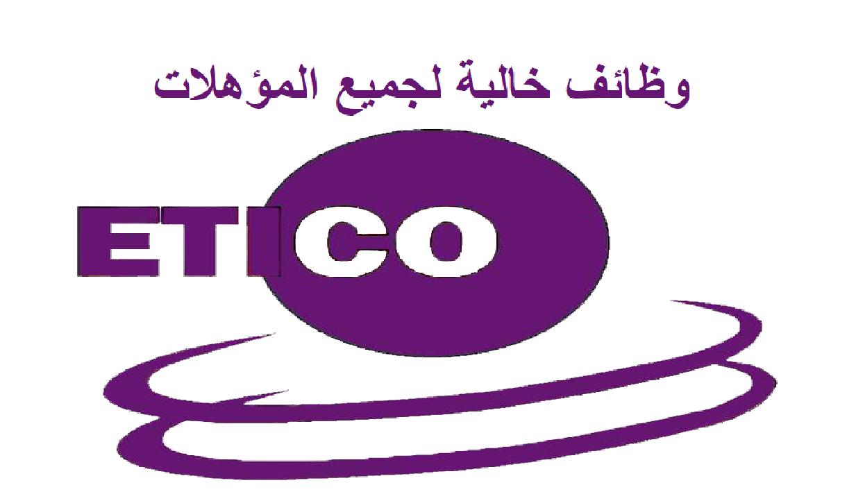 وظائف خالية بشركة اتيكو للتجارة والتوزيع صناعات بلاستيكية لجميع المؤهلات