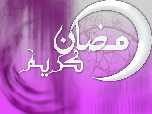 موعد بداية شهر رمضان 1434-2013