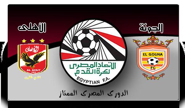 موعد مباره الاهلي و الجونه اليوم في الدوري 30-3-2013