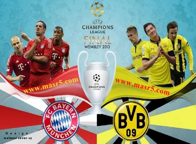 مباراة بايرن ميونخ وبروسيا دورتموند نهائي دوري أبطال أوروبا 2013