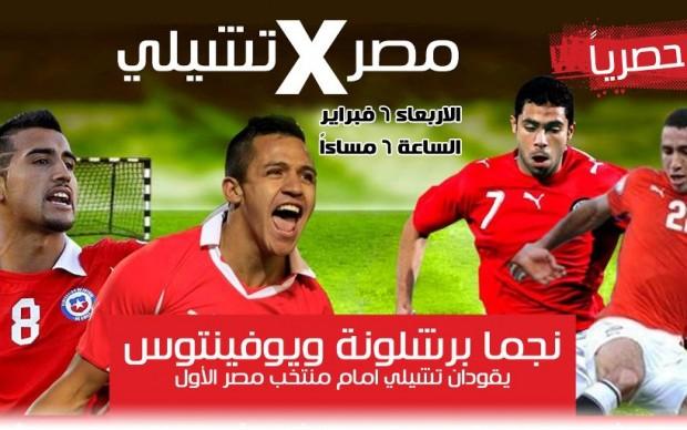 مباراة مصر وتشيلى على قناة القاهرة والناس