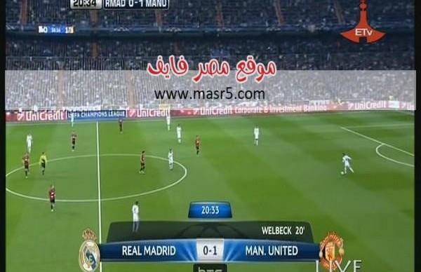 تردد القنوات المفتوحة الناقلة لمباراة ريال مدريد ومانشستر يونايتد