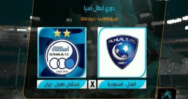موعد مباراة الهلال واستقلال طهران 9-4-2013