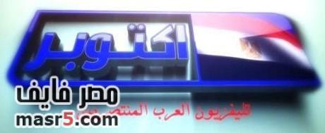 تردد قناة اكتوبر قناة توفيق عكاشة الجديدة