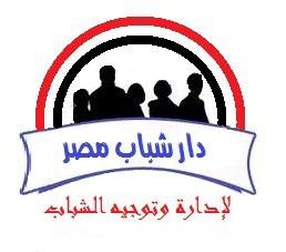 وظائف دار شباب مصر 2013 جميع التخصصات