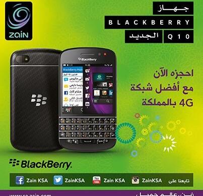 الحجوزات الخاصة بالهاتف المحمول blackberry Q10 من شركة زين السعودية