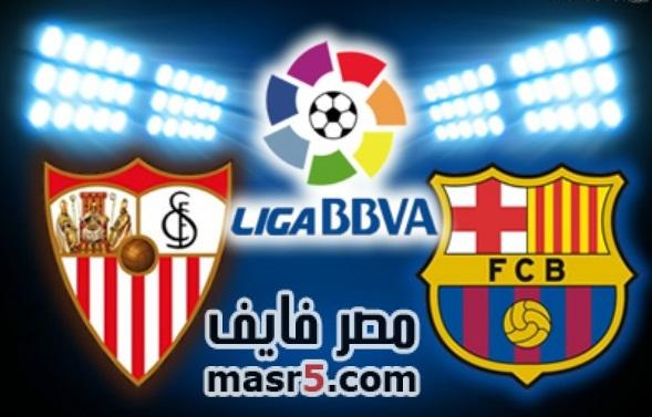 موعد مباراة برشلونة واشبيلية والقنوات الناقلة لها 2013