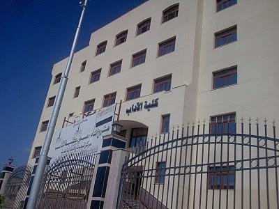 نتيجة كلية الاداب جامعة كفر الشيخ الترم الاول جميع الاقسام 2014