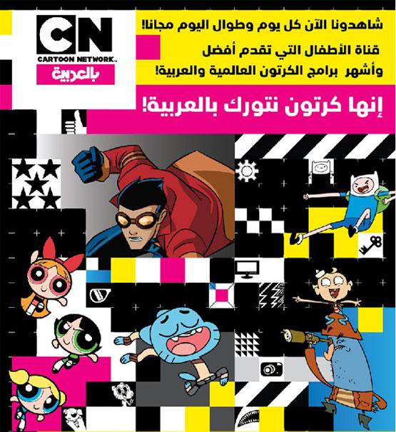 تردد قناة كرتون نتورك العربية على نايل سات وعربسات الجديد