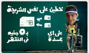 خدمة خطين على نفس الشريحة من اتصالات مصر