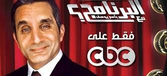 الحلقة 20 من برنامج باسم يوسف الجمعة 5/4/2013