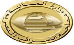 اخبار نتيجة مسابقة مصلحة الضرائب العامة المصرية 2012-2013