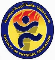 نتيجة كلية التربية الرياضية جامعة طنطا الترم الاول 2013