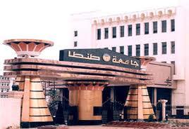نتيجة كلية الحقوق جامعة طنطا الترم الثانى 2013