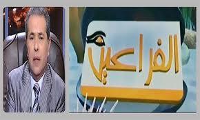 حلقة برنامج توفيق عكاشة على قناة الفراعين 11/3/2013