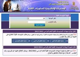 نتيجة الدبلومات الفنية 2014 وزارة التربية والتعليم