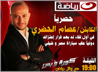 لقاء عصام الحضرى مع وائل رياض على قناة النهار رياضة