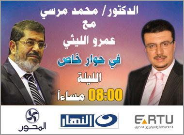 مشاهدة لقاء الرئيس محمد مرسى مع عمرو الليثى 24/2/2013