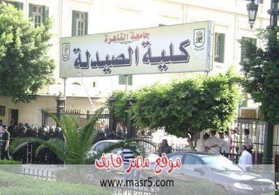 نتيجة كلية الصيدلة جامعة القاهرة 2013 الترم الثانى