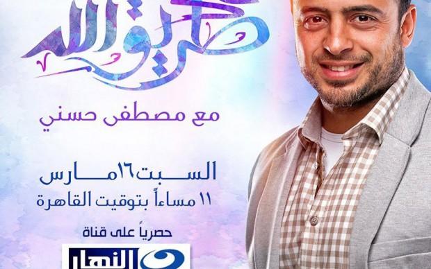ميعاد برنامج مصطفى حسنى على طريق الله