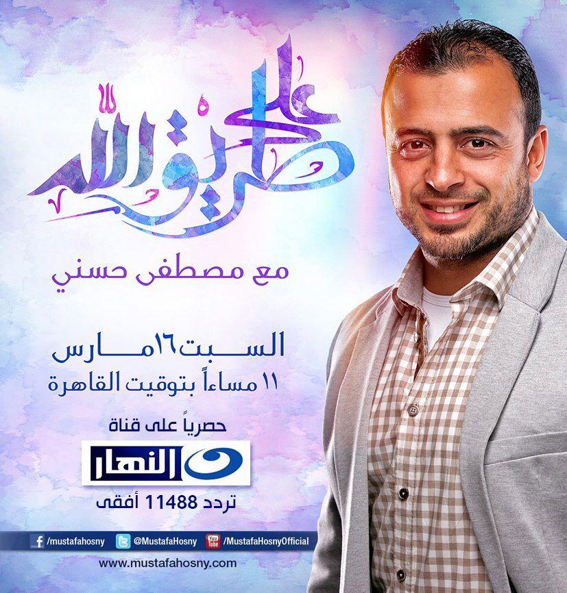الحلقة الرابعة من برنامج مصطفى حسنى على طريق الله