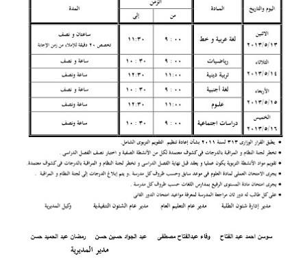 جدول امتحانات الشهادة الابتدائية الترم الثانى محافظة الجيزة 2013