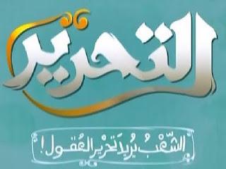 تردد قناة التحرير الجديد 2013 بعد التعديل