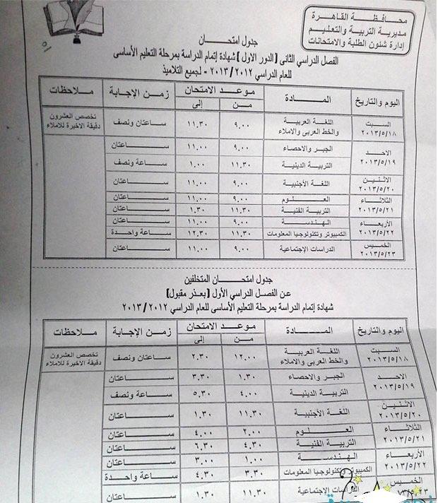 جدول امتحانات الشهادة الاعدادية الترم الثانى محافظة القاهرة 2013