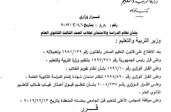 تفاصيل نظام الدراسة والامتحان للصف الثالث الثانوي العام 2013-2014